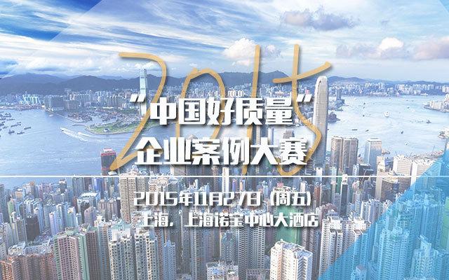 """2015""""中国好质量""""企业案例大赛"""