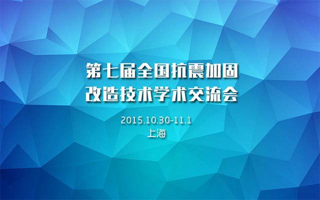 第七届全国抗震加固改造技术学术交流会