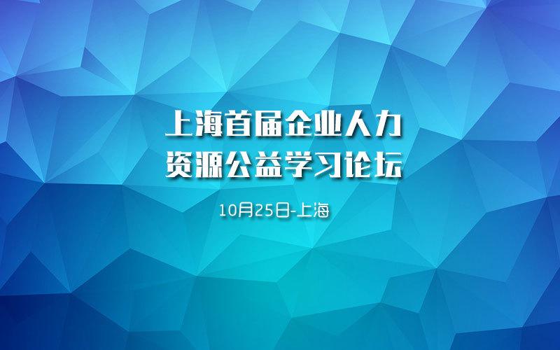 上海首届企业人力资源公益学习论坛