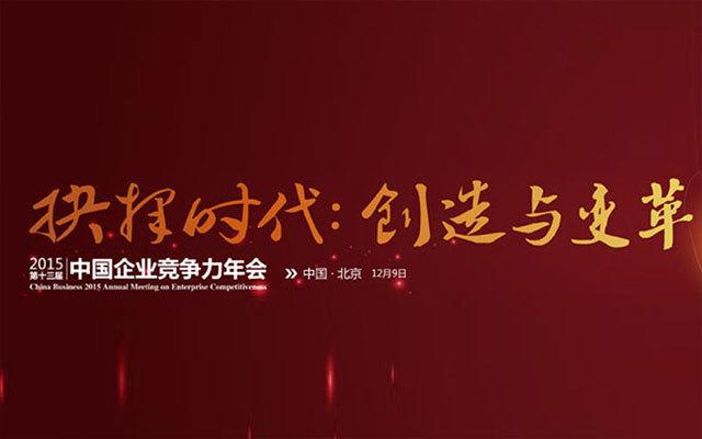 2015(第十三届)中国企业竞争力年会