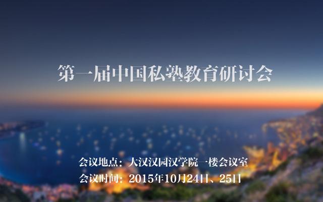 第一届中国私塾教育研讨会