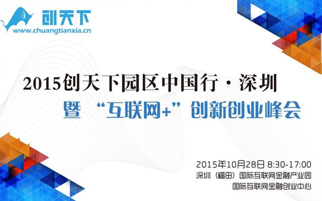 """2015创天下园区中国行•深圳暨""""互联网+""""创新创业峰会"""