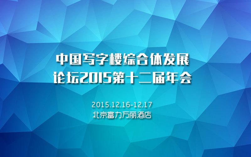 中国写字楼综合体发展论坛2015第十二届年会