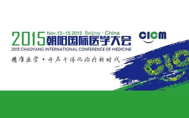 2015第二届朝阳国际医学大会