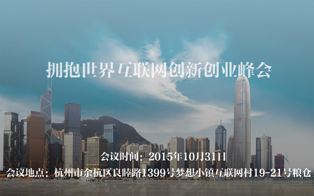 拥抱世界互联网创新创业峰会