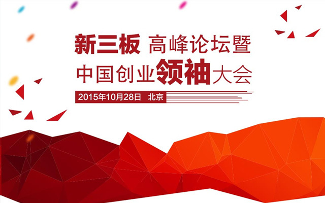 新三板高峰论坛暨中国创业领袖大会