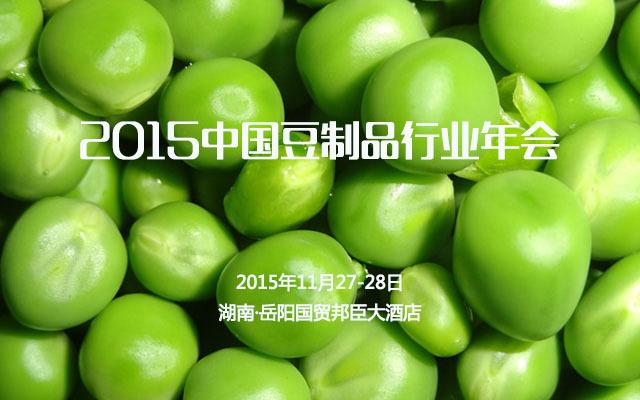2015中国豆制品行业年会