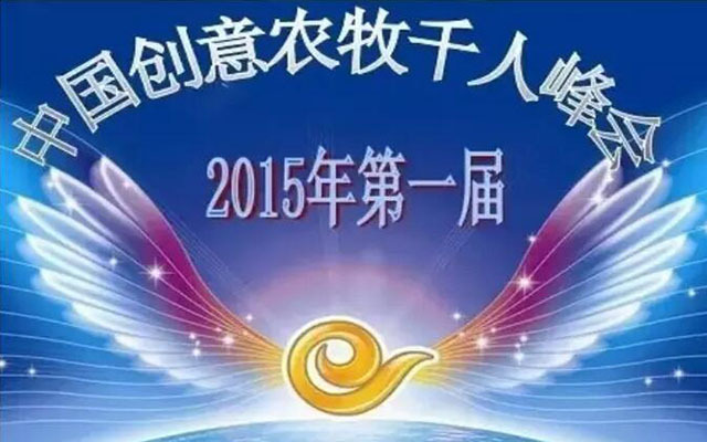 2015年中国创意农牧千人峰会