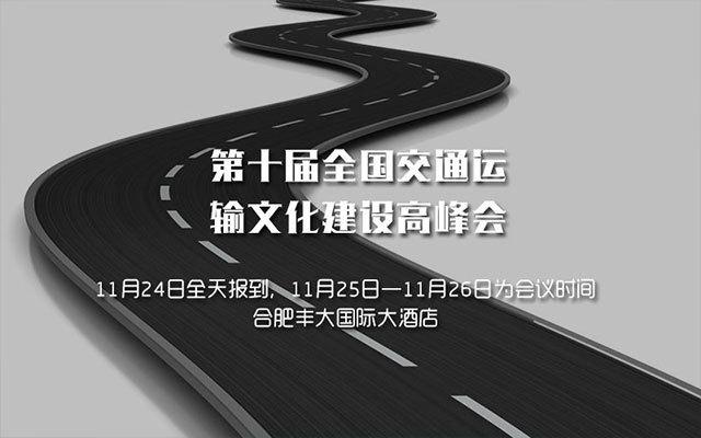 第十届全国交通运输文化建设高峰会