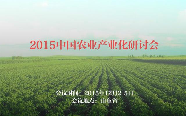 2015中国农业产业化研讨会暨中国农业企业家高研班