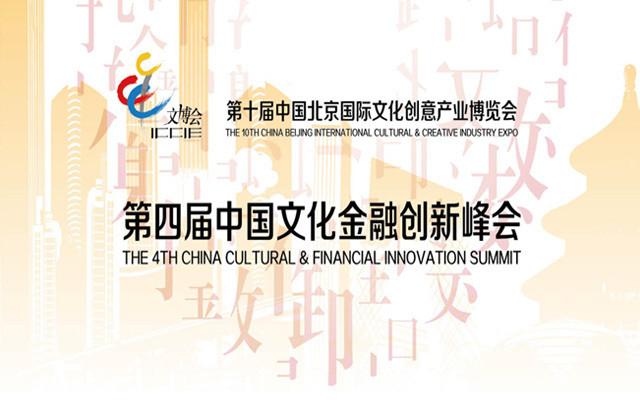 第四届中国文化金融创新峰会