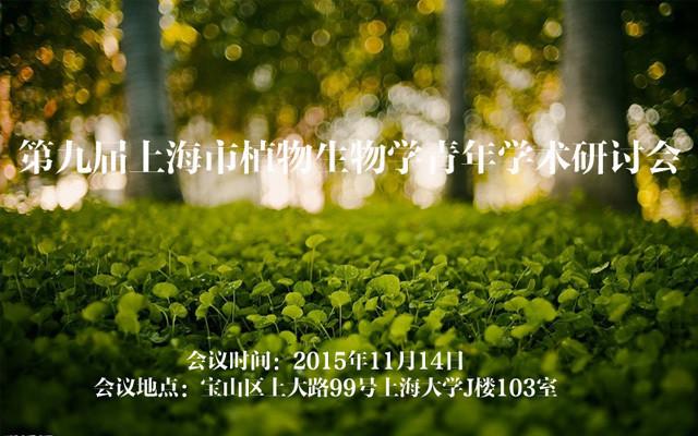 第九届上海市植物生物学青年学术研讨会