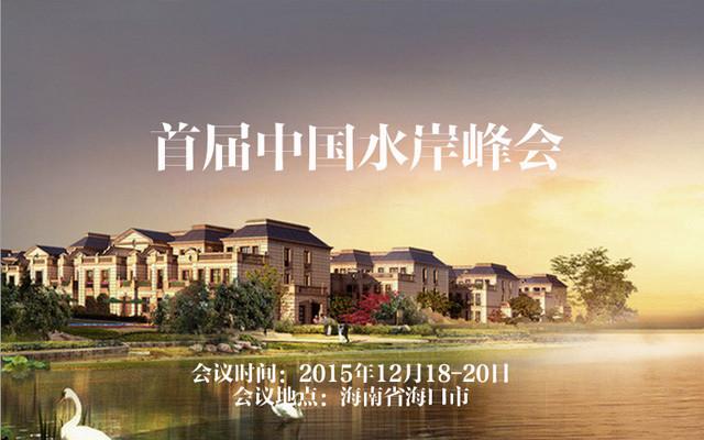 首届中国水岸峰会