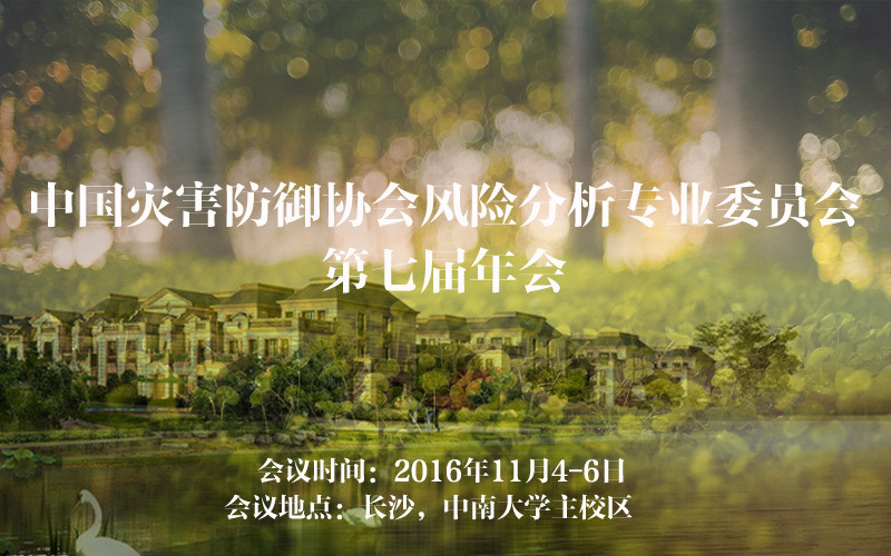 中国灾害防御协会风险分析专业委员会第七届年会