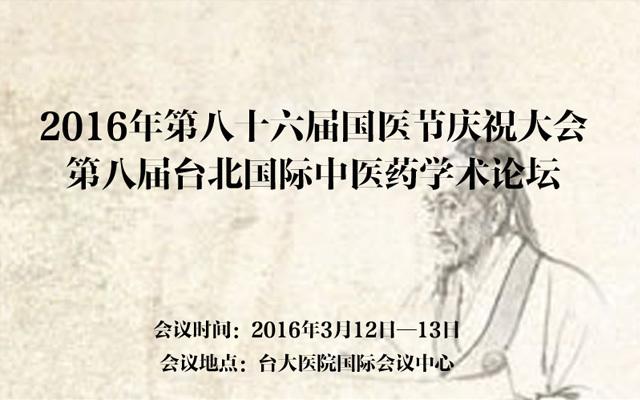2016年第八十六届国医节庆祝大会第八届台北国际中医药学术论坛