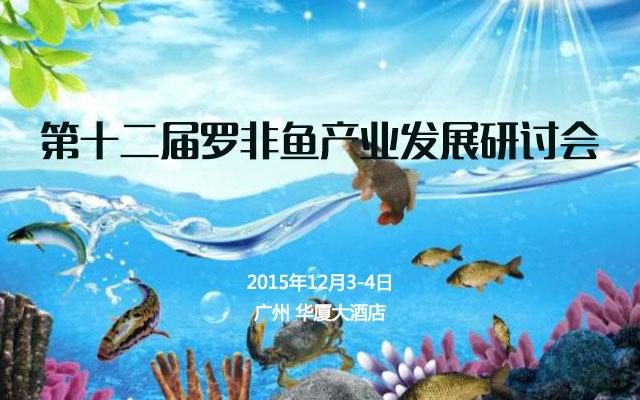 第十二届罗非鱼产业发展研讨会
