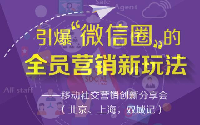 引爆微信圈的全员营销新玩法——移动社交营销创新分享会(北京、上海,双城记)
