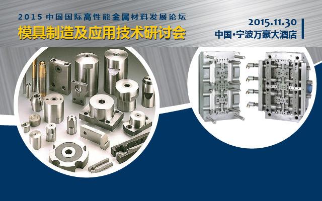 2015中国国际高性能金属材料发展论坛