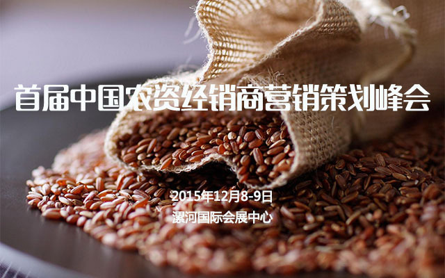 首届中国农资经销商营销策划峰会