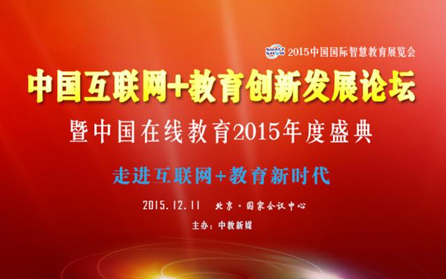 中国互联网+教育创新发展论坛