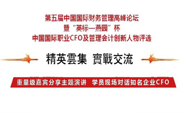 第五届中国国际财务管理高峰论坛