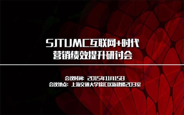 SJTUMC互联网+时代营销绩效提升研讨会