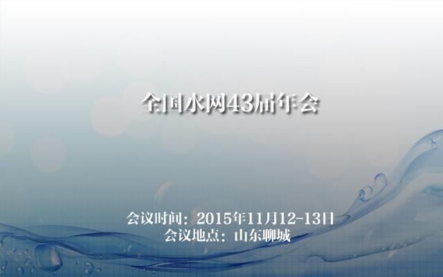 全国水网43届年会