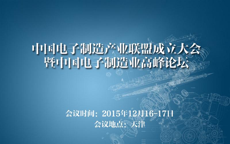中国电子制造产业联盟成立大会暨中国电子制造业高峰论坛