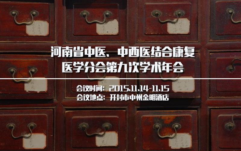 河南省中医、中西医结合康复医学分会第九次学术年会
