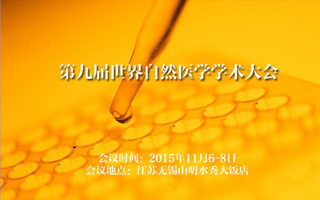第九届世界自然医学学术大会