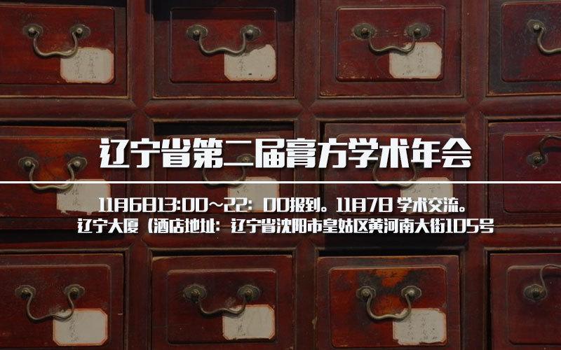 辽宁省第二届膏方学术年会