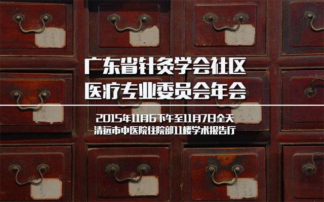 广东省针灸学会社区医疗专业委员会年会