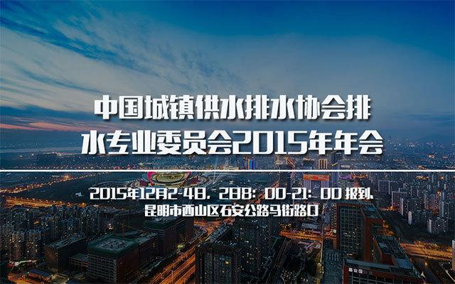中国城镇供水排水协会排水专业委员会2015年年会