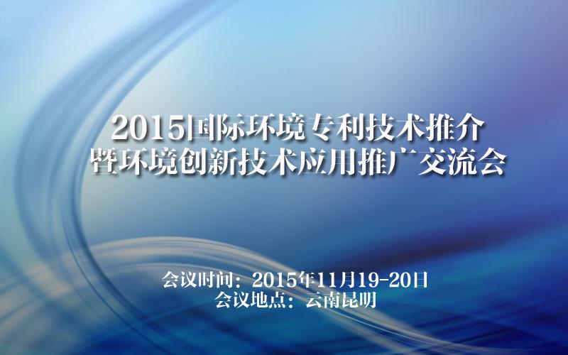 2015国际环境专利技术推介暨环境创新技术应用推广交流会