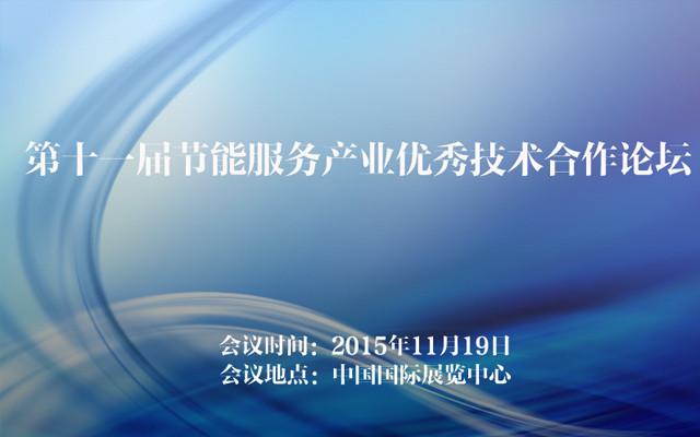 第十一届节能服务产业优秀技术合作论坛