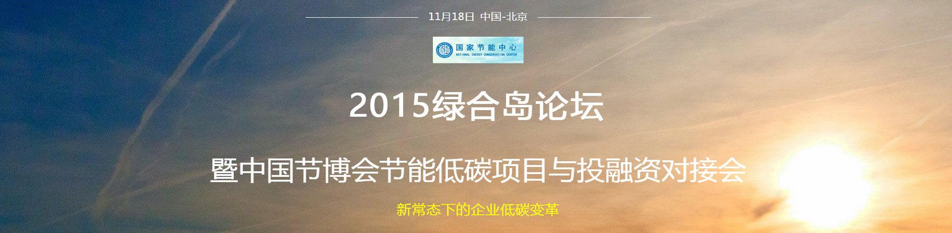 绿合岛论坛暨2015中国节博会节能低碳项目与投融资对接会