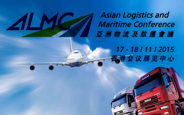 第五届亚洲物流及航运会议