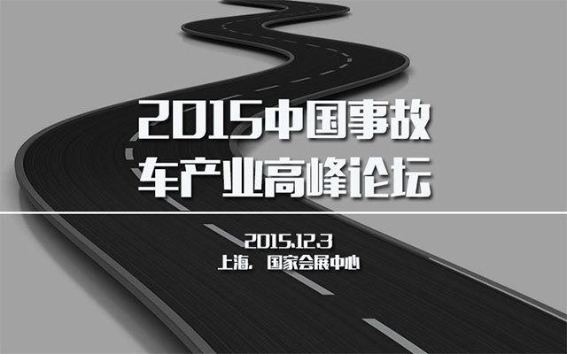 2015中国事故车产业高峰论坛