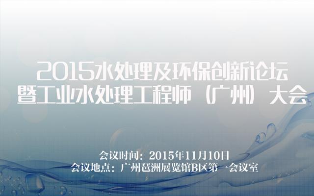 2015水处理及环保创新论坛暨工业水处理工程师(广州)大会