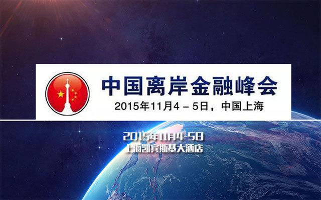 2015中国离岸金融(上海)峰会