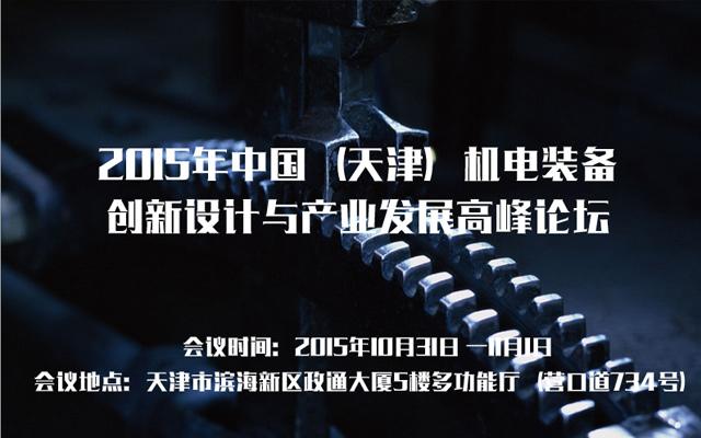 2015年中国(天津)机电装备创新设计与产业发展高峰论坛