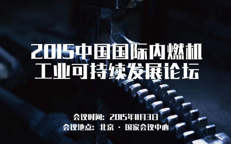 2015中国国际内燃机工业可持续发展论坛
