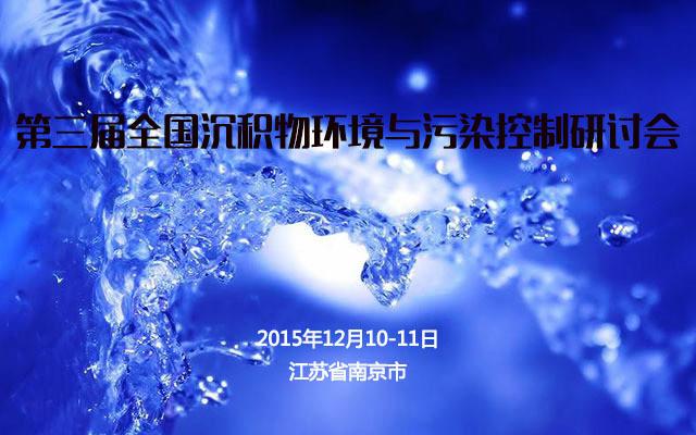 第三届全国沉积物环境与污染控制研讨会