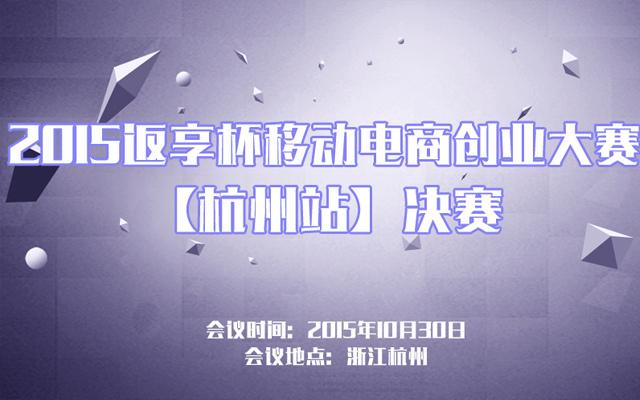 2015返享杯移动电商创业大赛【杭州站】决赛