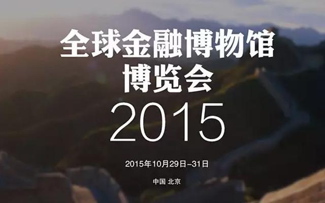 2015首届全球金融博物馆博览会