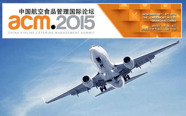2015第八届中国航空食品管理论坛