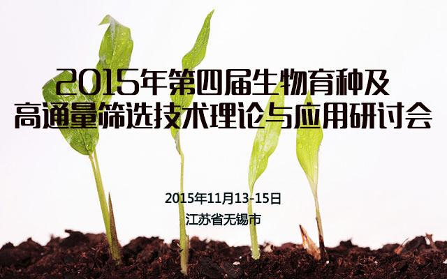 2015年第四届生物育种及高通量筛选技术理论与应用研讨会