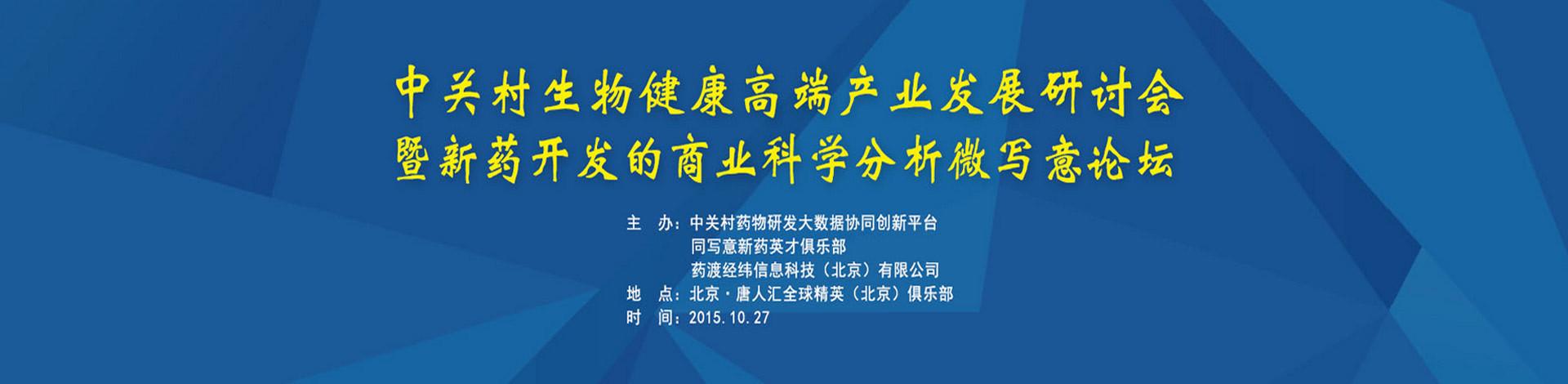 中关村生物健康高端产业发展研讨会