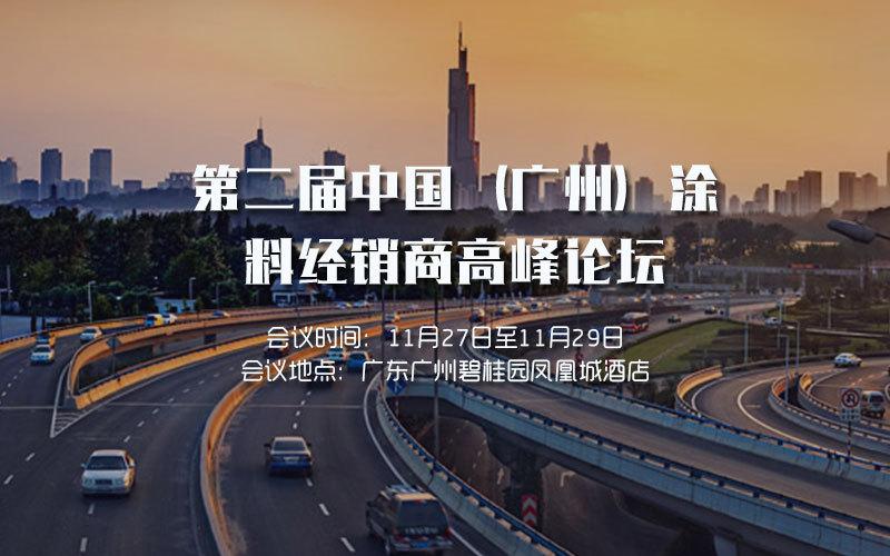 第二届中国(广州)涂料经销商高峰论坛