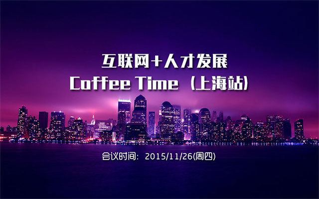 互联网+人才发展Coffee Time(上海站)